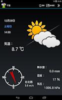 Screenshot of WeatherNow (JP weather app)