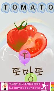 유아용 영어 풍선 놀이 - screenshot thumbnail