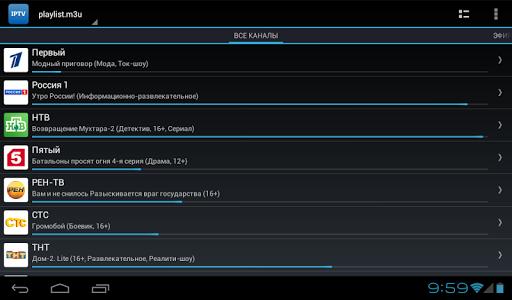 IPTV Pro v2.8.0