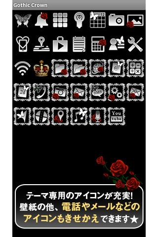【免費個人化App】Gothic Crown for[+]HOMEきせかえテーマ-APP點子