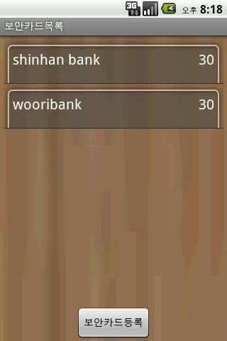 보안카드 - screenshot