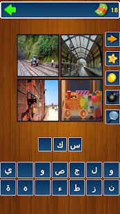 玩免費拼字APP|下載أربع صور وكلمة - احزر الكلمة app不用錢|硬是要APP