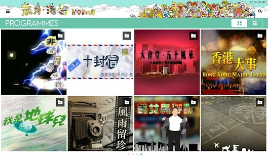 RTHK Memory- screenshot thumbnail