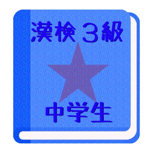 【無料】漢字検定3級 練習アプリ(男子用) 教育 App LOGO-硬是要APP