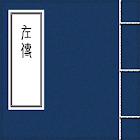 左傳 icon