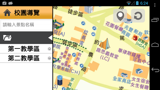玩免費教育APP|下載東海大學 app不用錢|硬是要APP