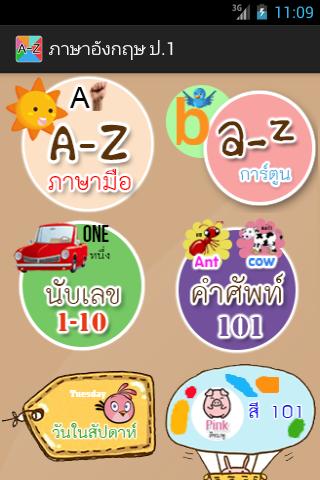 ภาษาอังกฤษ สำหรับเด็ก มีเสียง - screenshot