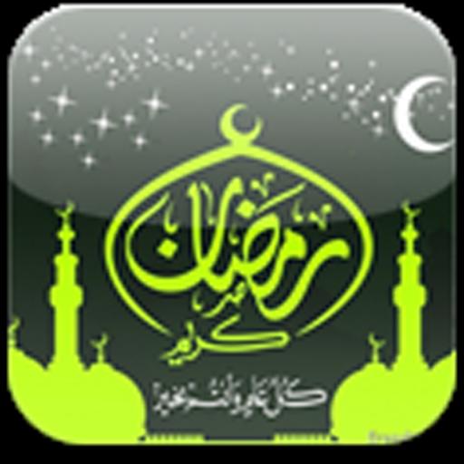 خلفية رمضان 2013 LOGO-APP點子