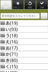 四字熟語の辞典- screenshot thumbnail