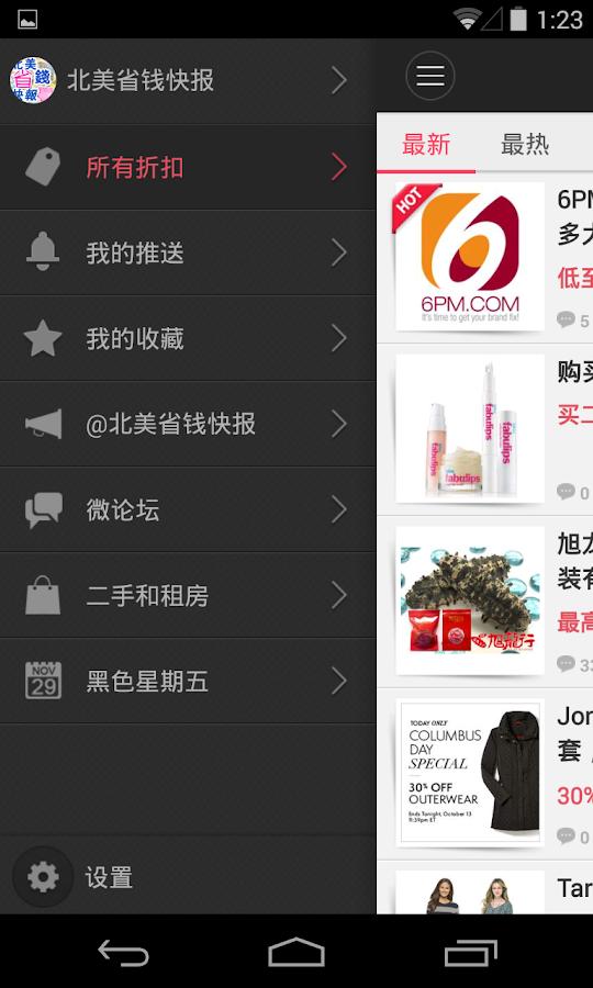 北美省钱快报 - DealMoon- screenshot