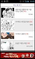 Screenshot of 사이퍼즈 팬아트게시판