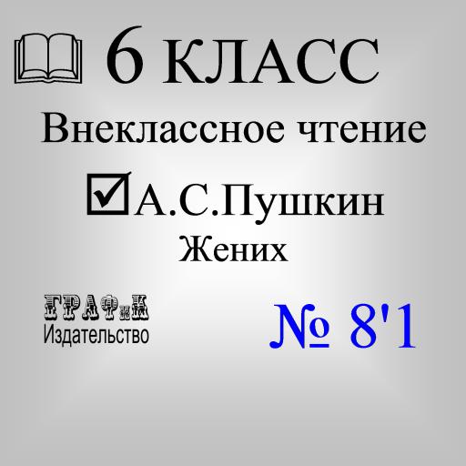 А.С. Пушкин. Жених LOGO-APP點子