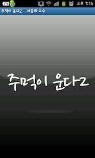 폰TV-주먹이 운다2 - 싸움의 고수 - screenshot thumbnail