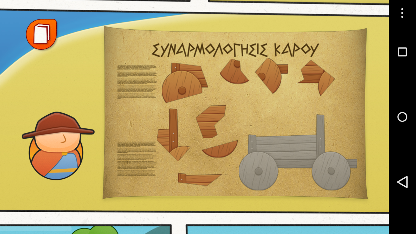 The journey of Timodamos- screenshot