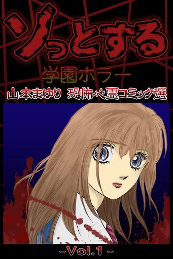 恐怖漫画山本まゆり学園ホラーコミック選Vol.1