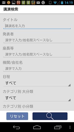 【免費醫療App】第42回日本集中治療医学会学術集会-APP點子