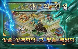 Screenshot of 상고의 전설