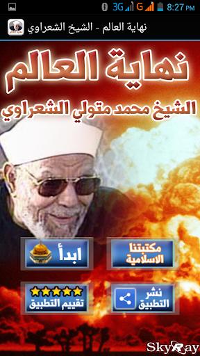 نهاية العالم - الشيخ الشعراوي