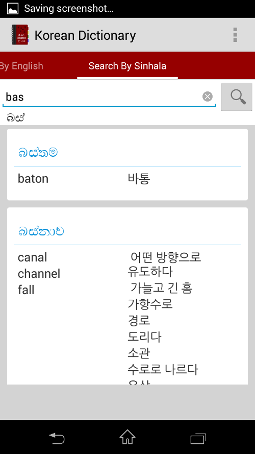 Korean Sinhala Eng Dictionary   Android Apps on Google Play