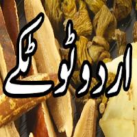 Urdu Totkay and beauty tips 2