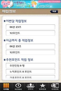 사사몰 기부천사 (by 기브천사) - screenshot thumbnail
