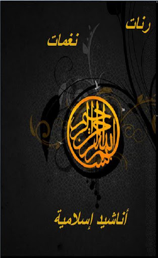 Islamic ringtones and sounds