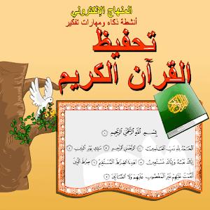 كتاب القرآن الكريم الالكتروني 1.0.0