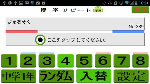 無料教育Appの中学1年 漢字リピートTY (熟語や句で覚える)Vol.3|記事Game