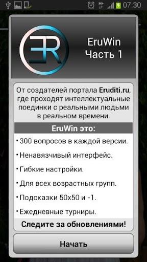 Eruwin - Eruditi.ru. Часть 1.