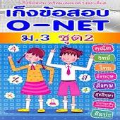 ม.3 ข้อสอบ o-netชุด2 พร้อมเฉลย