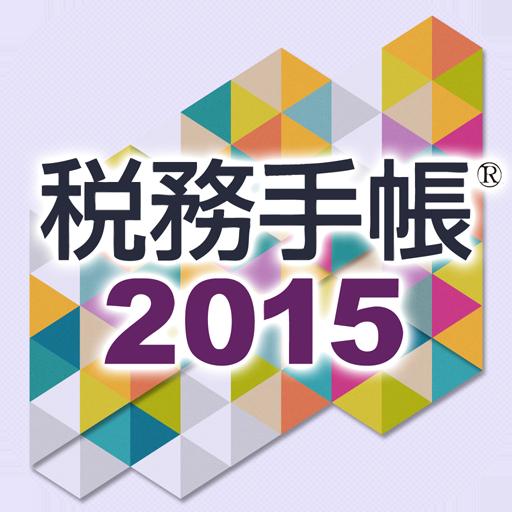 税務手帳2015アプリ 書籍 App LOGO-APP試玩