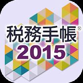 税務手帳2015アプリ