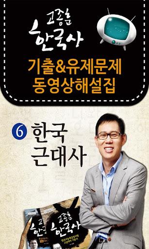 [동영상]기출 유제풀이집6_한국 근대사