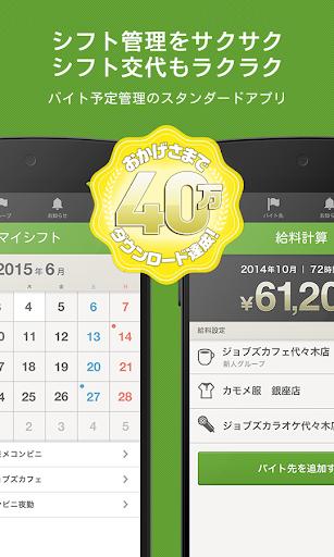 シフトボード ~バイトのシフト管理アプリ・勤務カレンダー~