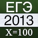 ЕГЭ 2013. Математика на 100. logo