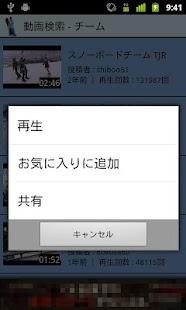 スノボ動画- screenshot thumbnail