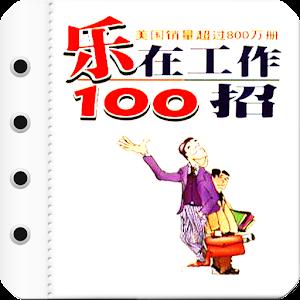 乐在工作100招 書籍 App LOGO-APP試玩