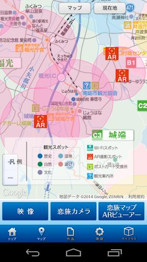 【免費旅遊App】恋旅〜True Tours Nanto-APP點子