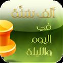 1000 Sunnah_النسخة القديمة logo