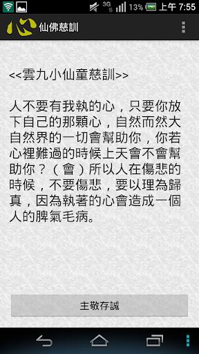 【免費書籍App】仙佛慈訓-APP點子