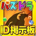 パズドラ(パズル&ドラゴンズ)フレンドID交換掲示板 icon