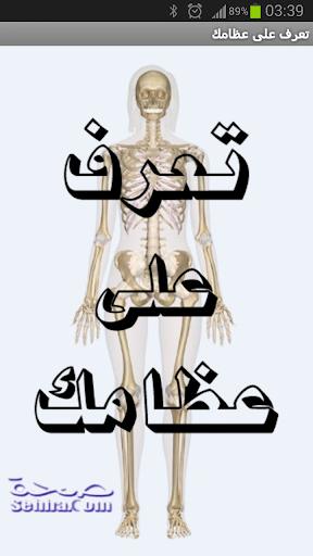 تعرف على عظامك