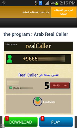 برنامج معرفة هويه المتصل