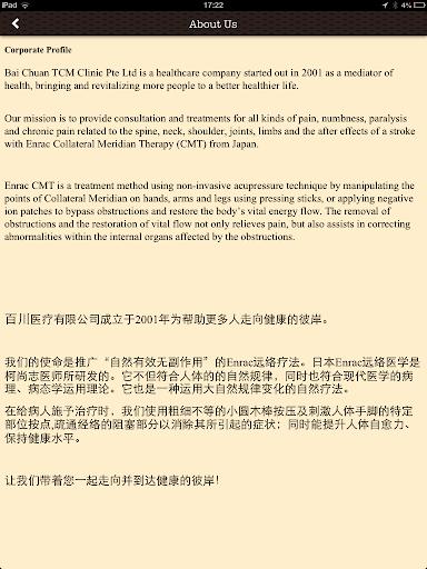 免費下載商業APP|Bai Chuan Clinic app開箱文|APP開箱王