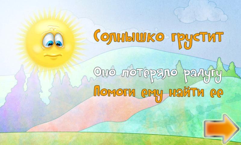 Smart Speller Russian (Kids)- screenshot