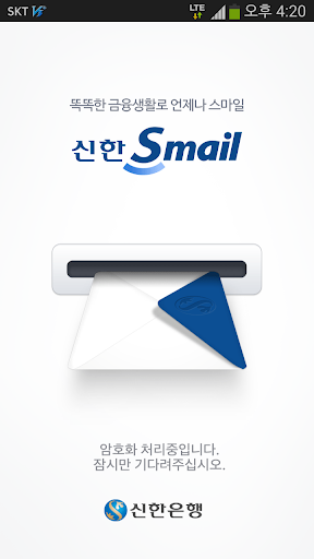 신한은행 - 신한 Smail