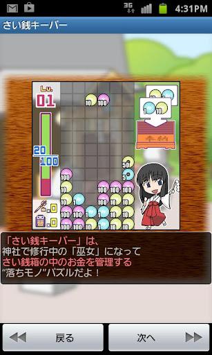 さい銭キーパー 解謎 App-愛順發玩APP