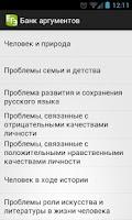 Screenshot of Банк аргументов ЕГЭ
