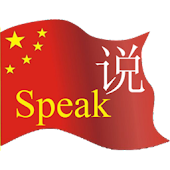 Speak Chinese +speech evaluate