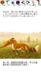 斷掉尾巴的狐狸(多語言版)- screenshot thumbnail